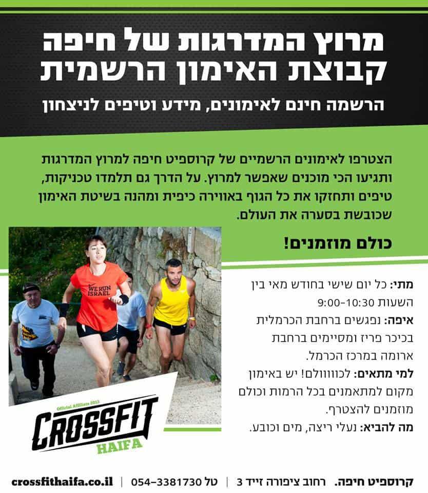 crossfit haifa stairs